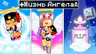 Майнкрафт но ЖИЗНЬ Девушки Ангела от ДЕТСТВА до СТАРОСТИ в Майнкрафте Троллинг Ловушка Minecraft