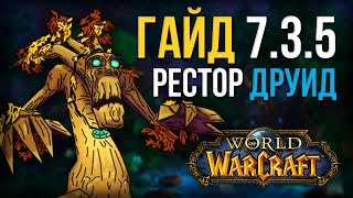 Гайд ПВЕ РДРУ 7.3.5 Легион  (Друид исцеление, рестор друид) world of warcraft legion wow 7.3.5