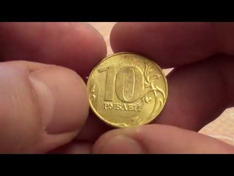 10 РУБЛЕЙ 2018 ГОДА ММД РЕАЛЬНАЯ ЦЕНА 150 000 РУБЛЕЙ!!!