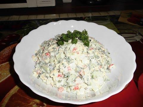 Вкусный Салат с крабовыми палочками, огурцом и яйцами