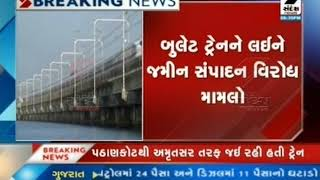 land Acquisition Protocol on Bullet Train ॥ Sandesh News