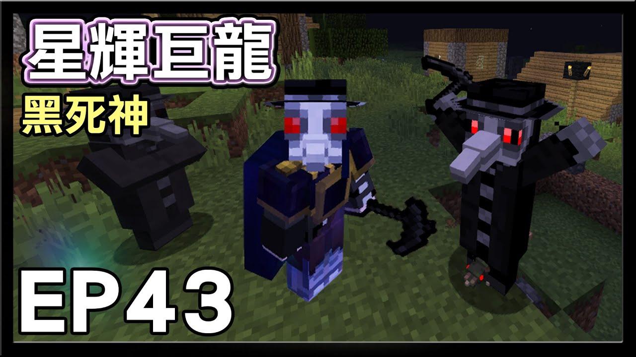 【紅月】Minecraft 星輝巨龍模組生存 EP.43 黑死神