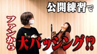 M-1グランプリにAKB48大家志津香と中西智代梨が挑戦! 一回戦を突破した2人。 二回戦はネタ時間が2分から3分に! 新たなネタを試すべく、漫才稽古を生配信…