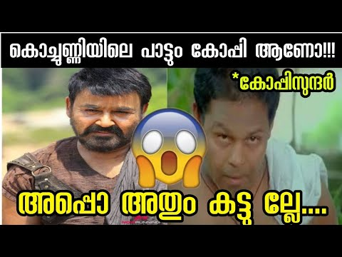 Gopi Sunder's New Copy Cat Work On Kayamkulam Kochunni BGM Troll