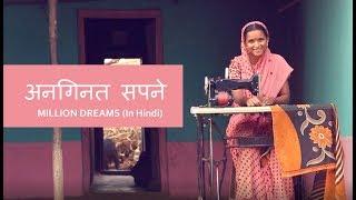 Million Dreams (Hindi)