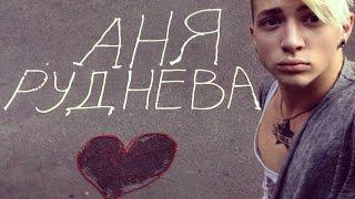 Обращение к Ане Рудневой / Андрей Мартыненко