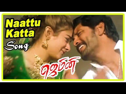 Gemini Movie Scenes | Murali convinces Kiran and her family about Vikram | Naattu Katta Song