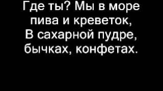Потап и Настя Каменских - Мы отменяем конец света lyrics