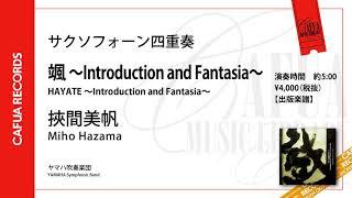【参考演奏】[サクソフォーン四重奏] 颯 ~Introduction and Fantasia~(作曲:挾間美帆)