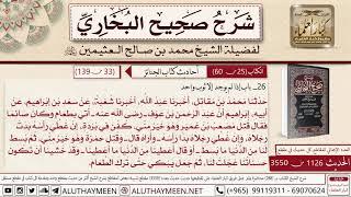 1126 - 3550 باب إذا لم يوجد إلا ثوب واحد حديث أن عبد الرحمن ابن عوف...📔 صحيح البخاري - ابن عثيمين