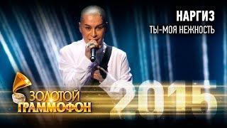 Наргиз - Ты - моя нежность (Золотой Граммофон 2015)