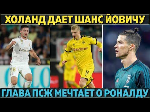 Босс ПСЖ мечтает о Роналду ● Холанд даёт шанс Йовичу в Реале ● Коутиньо задержится в Баварии