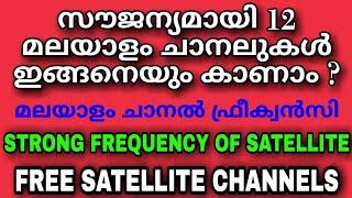 Free Malayalam Channels Satellite  Free to air Malayalam Channels in Kerala Multi Satellite Tracking Resimi