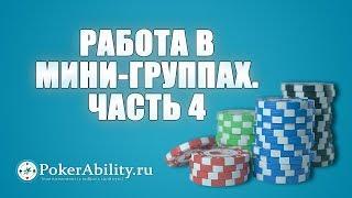 Покер обучение | Работа в мини-группах. Часть 4