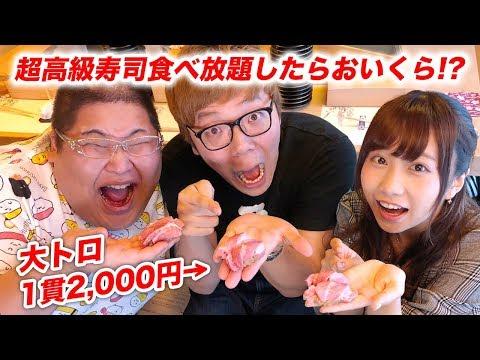 【大食い】超高級寿司店で3人で食べ放題したらいくらかかるの!?【大トロ1カン2,000円】