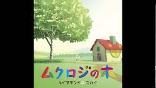 ダイアモンド☆ユカイ - ムクロジの木