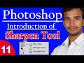 Best information of  Photoshop Sharpen Tool And Three Other Tool  tutorial number 11