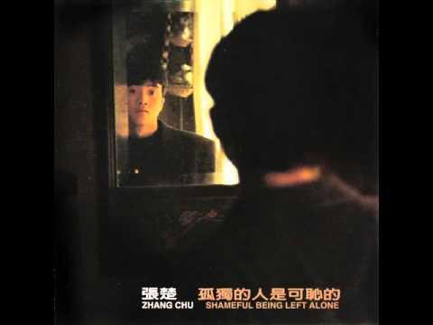 張楚 Zhang Chu - 03. 螞蟻 螞蟻 The Ant