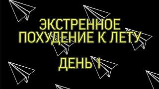 постер к видео ЭКСТРЕННОЕ ПОХУДЕНИЕ!!! ХУДЕЮ на интервальном ГОЛОДАНИИ! Эксперимент над собой.