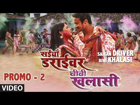 Saiyan Driver Bibi Khalasi Promo 2 - Upcoming Bhojpuri Movie Travel Video