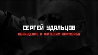 Сергей Удальцов: Обращение к жителям Приморья.