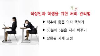 Q&A-DR전동은3-장시간 앉아 있어야하는 직장인과 학생을 위한 허리 관리법