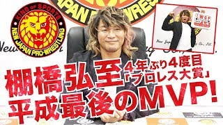 Tokyo Sports Pro-Wrestling Award 2018 MVP press conference