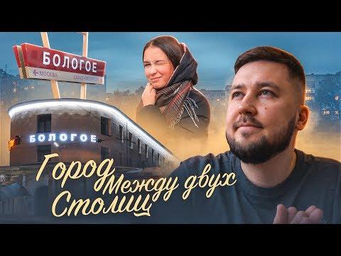 Бологое - ГОРОД БЕСПРИЗОРНИК / Путешествие моими глазами