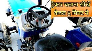 कोई भी ट्रैक्टर चलाना सीखें केवल 5 मिनट में Live Driving