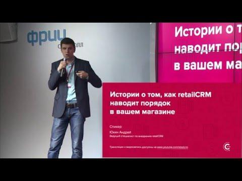 Андрей Юкин: Как Crm наводит порядок в интернет-магазине (retailCRM)