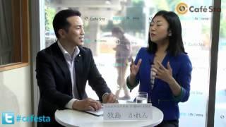「CafeSta」青年局「決戦は金曜日」神奈川17区・牧島かれん支部長(2012.10.5)