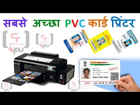 देखिए स्मार्ट कार्ड प्रिंटिंग मशीन  How To Made Smart Card