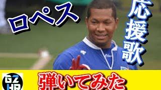 リクエストありがとうございます!横浜ベイスターズのロペス選手の応援...
