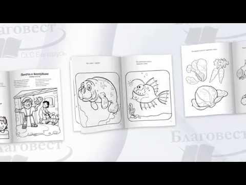 """Книжка-раскраска """"В море грозном и большом"""" - YouTube"""