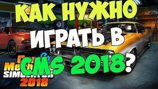 Как нужно играть в Car Mechanic Simulator 2018