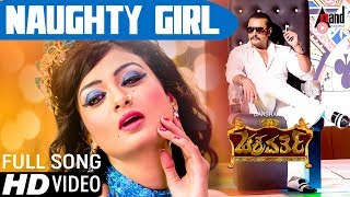 Chakravarthy | Naughty Girl | New Kannada item HD Song 2017 | Darshan | Arjun Janya