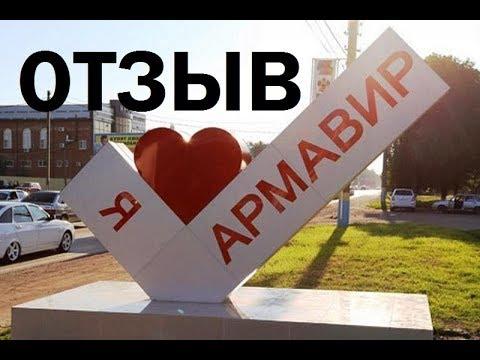 Армавир отзыв, плюсы и минусы города, медицина, работа, люди/Переезд в Армавир