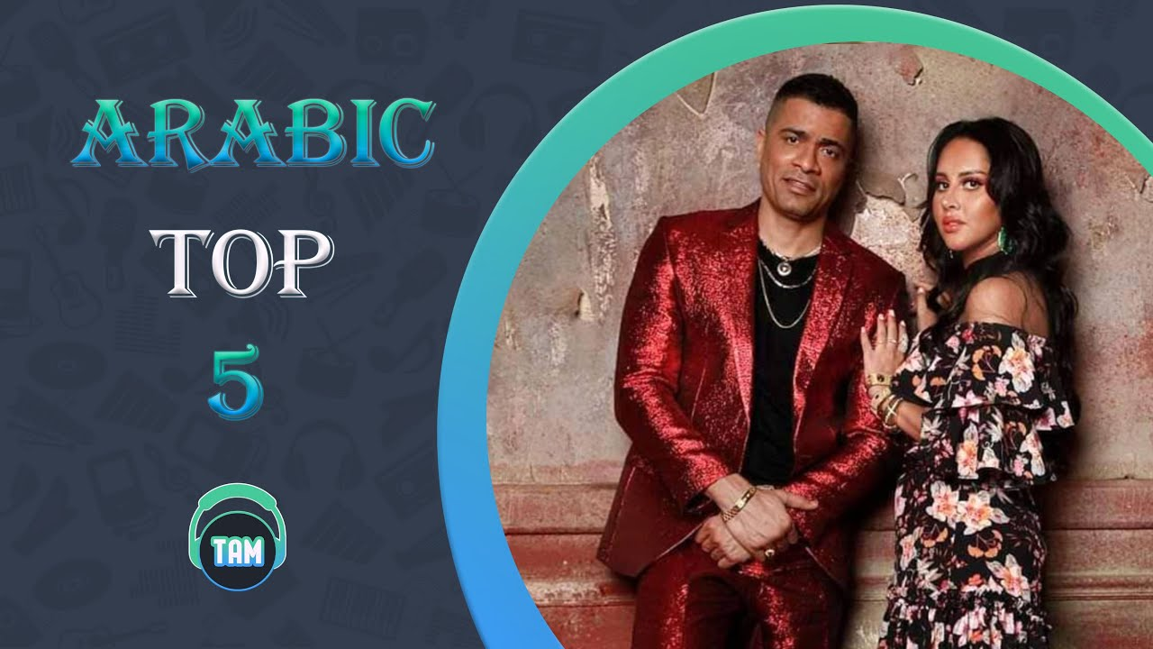Top 5 Arabic Songs (Week 21, 2021) : Hassan Shakosh, Saif Nabeel , Balqees, Dalia & more!