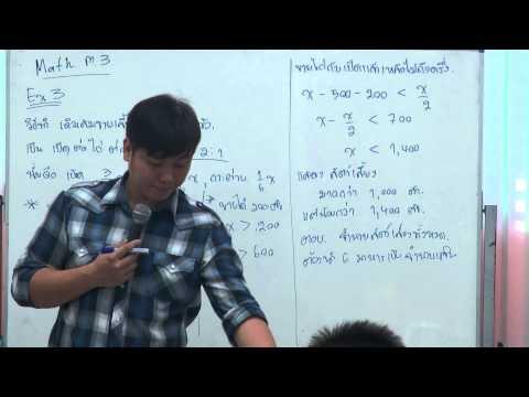 คณิต ม 3 เทอม 2 เรื่อง อสมการ part 4