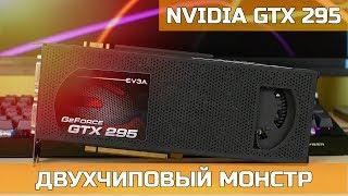 ♿ NVIDIA GTX 295 – ДВУХЧИПОВЫЙ МОНСТР ЗА 25$