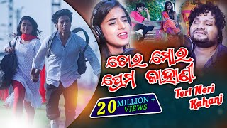 Tora Mora E Prema Kahani -  Odia New Music Video - Humane Sagar - Pragyan - Full Video