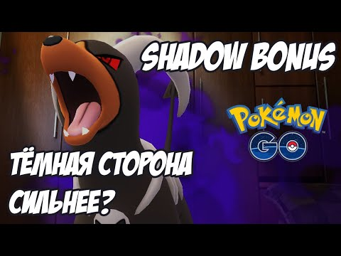Теневые покемоны: В чём преимущество теневого бонуса? [Pokemon GO]