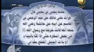 صحيح مسلم - طهارة جلود الميتة بالدباغ