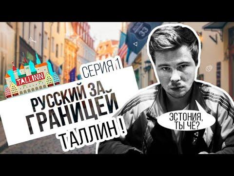 Русский в шоке! Увидел Европу?? Таллин за два дня - Русский за границей  Серия #1