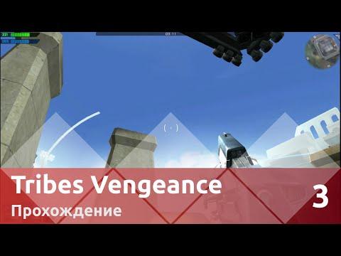 Играем в Tribes Vengeance — Часть 3, Юлия — Настоящее