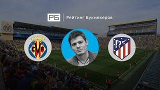 Прогноз и ставка Никиты Ковальчука: «Вильярреал» — «Атлетико»