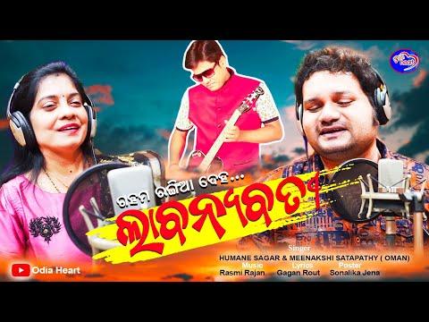 human-sagar-&-meenakshi-satapathy-full-song-/gaham-rangia-deha-labanyabati-new-release-2021-hit-song