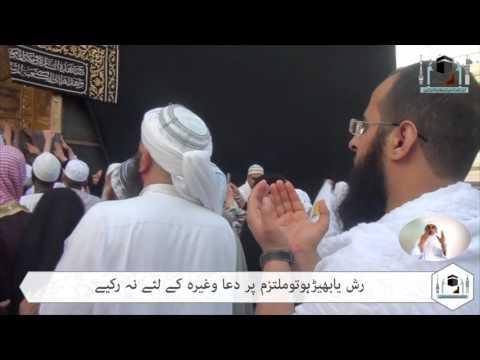 How to perform umrah in urdu best video