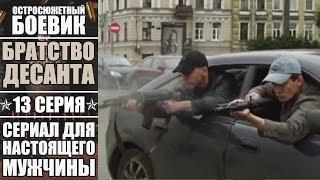 Братство десанта - 13 серия