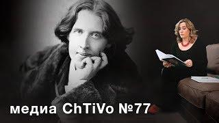 """Медиа ChTiVo 77: Оскар Уайльд """"Портрет Дориана Грея""""."""